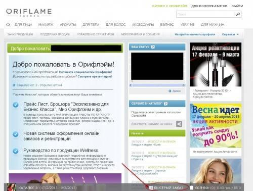 oriflame для консультантов сделать заказ