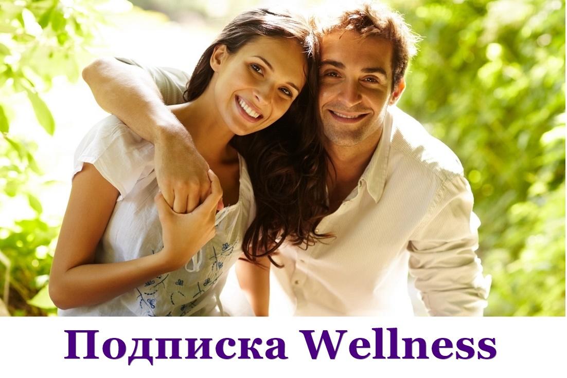 Подписка Wellness