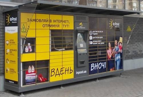 Орифлейм Почтоматы InPost Киев