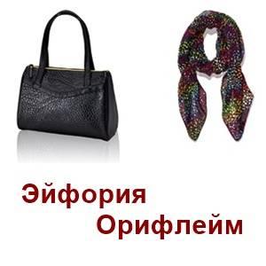 Сумка и шарф Эйфория Орифлейм