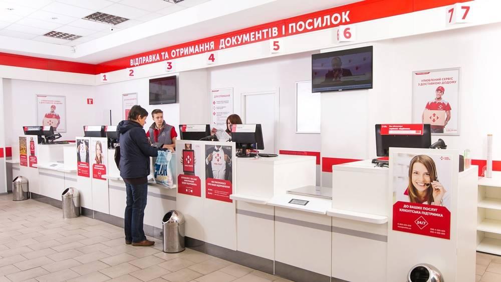 Отделение новой почты
