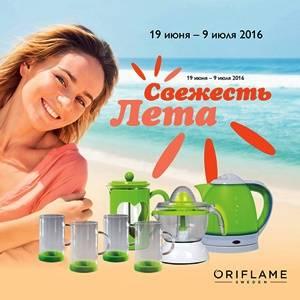 Акция Орифлейм Свежесть лета