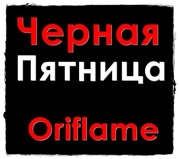 Черная пятница Орифлейм (Орифлэйм)