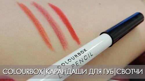 Оттенки карандаша для губ Colourbox