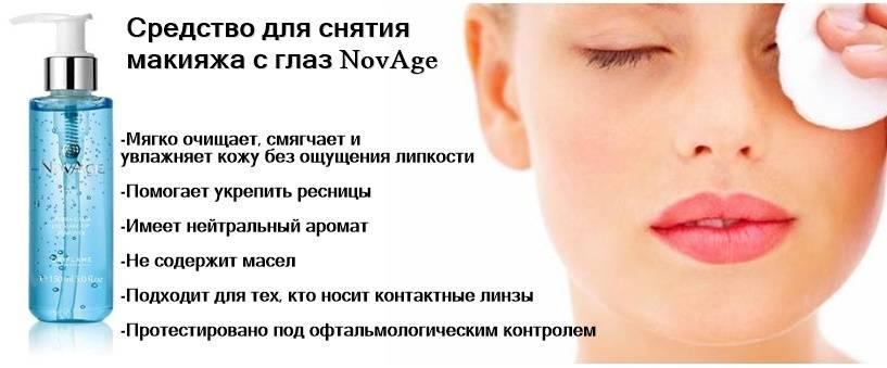 Средство для очищения глаз