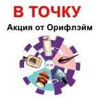 Акция В Точку Орифлейм Украина