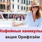 Спонсорская программа Кофейные каникулы Орифлейм