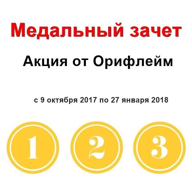 Акция Медальный зачет от Орифлейм