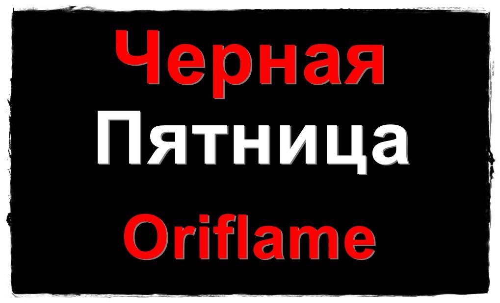 Распродажа Орифлейм черная пятница