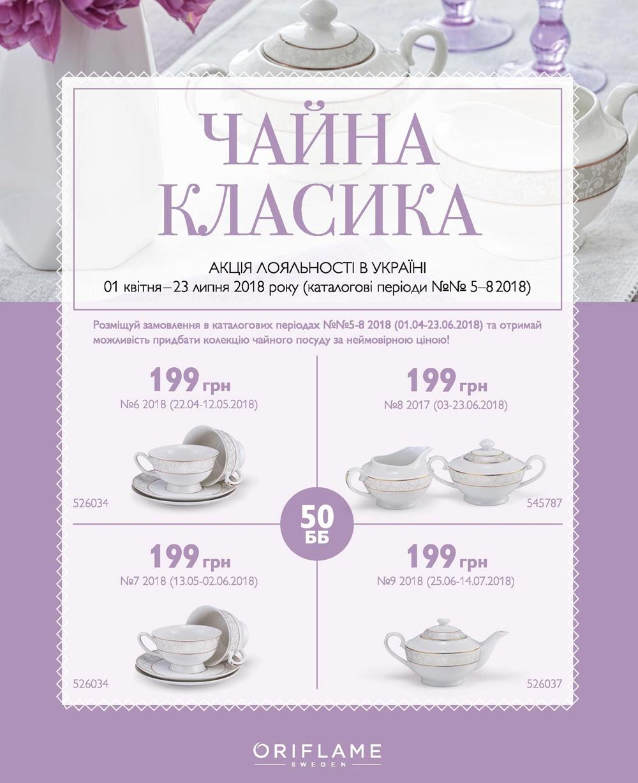 Чайный сервиз Орифлейм