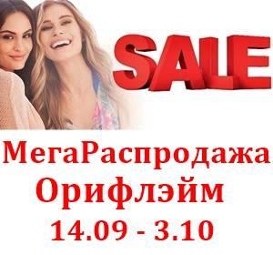 Мегараспродажа Орифлейм каталога 13