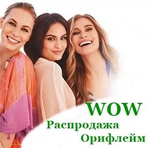 WOW Распродажа Орифлейм Украина
