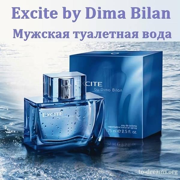 Туалетная вода Excite by Dima Bilan
