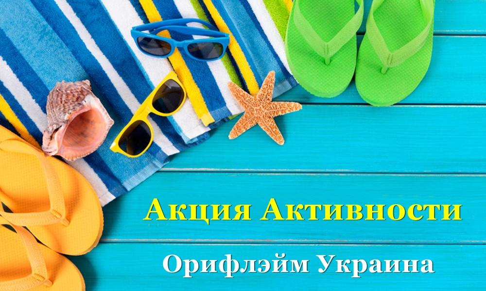 Летняя акция активности Орифлейм Украина