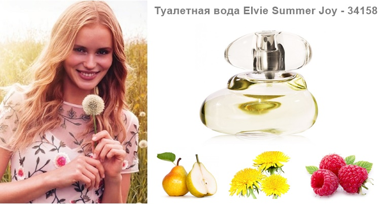 Туалетная вода Elvie Summer Joy 34158 Орифлейм