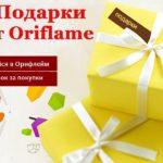 Подарок для новичков Орифлейм