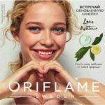 Каталог Орифлейм 8 2019 Украина