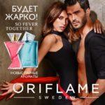 Каталог Орифлейм 7 2019 Украина